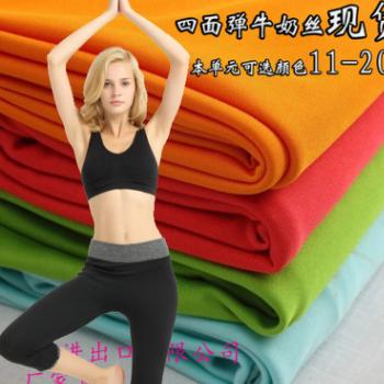 2018四面弹牛奶丝 针织氨纶弹力面料 演出服瑜伽服运动面料现货
