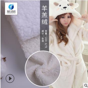 厂家定做 宽幅220g羊羔绒面料 睡衣靠垫服装里料棉花绒羊羔绒绒布