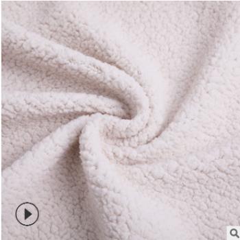 厂家定做230g舒棉绒婴乐绒 玩具保暖鞋里布羊羔绒棉花绒针织绒布