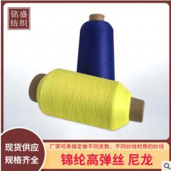 厂家直销锦纶高弹丝多颜色尼龙锦纶 24F服装面料锦纶高弹丝