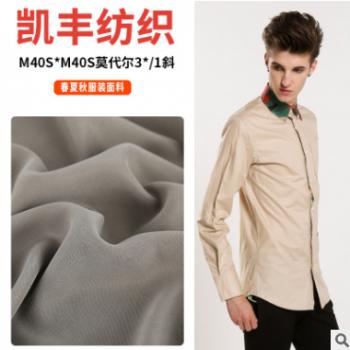 40S莫代尔斜纹弹力面料梭织莫代尔3/1斜春夏女装连衣裙 外套面料