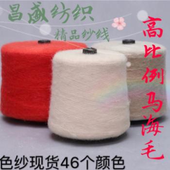 厂家直销13支高比例羊毛马海毛16%马海24%羊毛30%尼龙30%晴纶花式