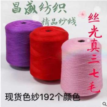 厂家直销 48/2丝光真三七毛 抗起球 30%羊毛70%晴纶混纺