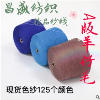 厂家批发 A版羊仔毛有色羊仔毛16支单股100%聚酯纤维 色纱 单股晴