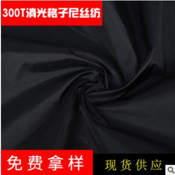 300T消光格子尼丝纺羽绒服棉衣夹克提花尼龙布防水布料现货批发