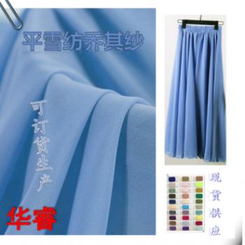 厂家现供应100D平雪纺乔其纱,夏季女装围巾,连衣裙面料雪纺。