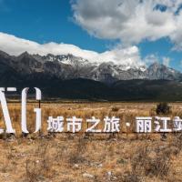 """又一次凯旋,XG2019冬""""丽·江""""发布会在玉龙雪山下惊艳落幕"""