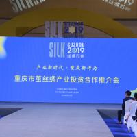 产业新时代·重庆新作为 重庆市茧丝绸产业投资合作推介会