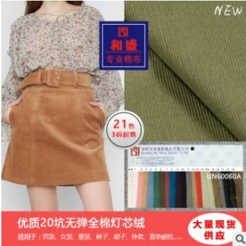 厂家爆款UN60060A 全棉20坑灯芯绒 女装服装裤装沙发多色出口足码