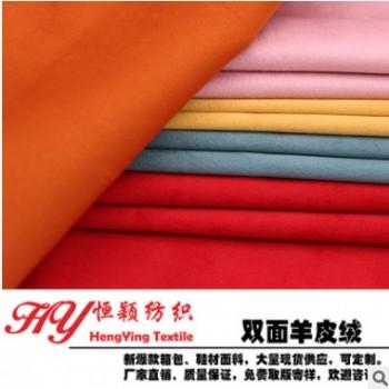 厂家直销可定制仿麂皮绒 时尚服装面料染色装饰布箱包涤纶绒布