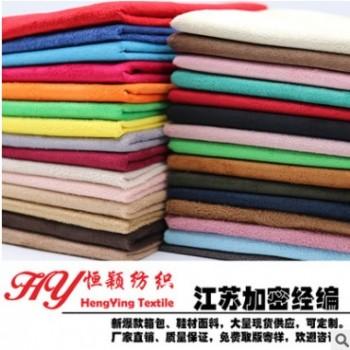 厂家直销加密经编麂皮绒布料 时尚服装面料染色布箱包涤纶绒布