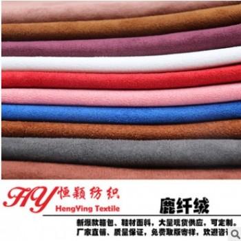 厂家直销可订制鹿皮绒布料 时尚服装面料染色装饰布箱包涤纶绒布