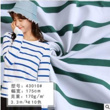 40S奥代尔 纯棉布 色织条纹布料 秋冬弹力针织面料 厂家直销 现货