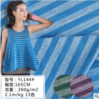 厂家直销 针织条纹面料棉麻布料 竹节布休闲时尚女装针织单面汗布