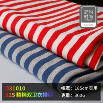 32S精梳纯棉卫衣条纹布 针织纯棉布 色织条纹布料 厂家直销 现货