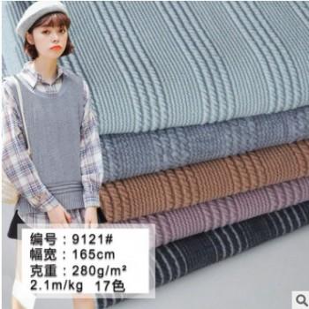 厂家直销大小循环扭扭麻花竖纹提花面料 秋季时装外套针织面料