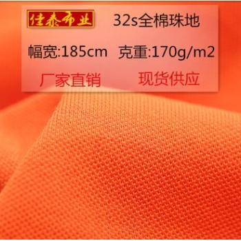 厂家热销 32支全棉珠地网眼针织布 运动校服速干布料 poIoT恤面料