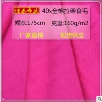T恤针织汗布 40支全棉拉架食毛布 精梳棉平纹弹力面料 现货供应