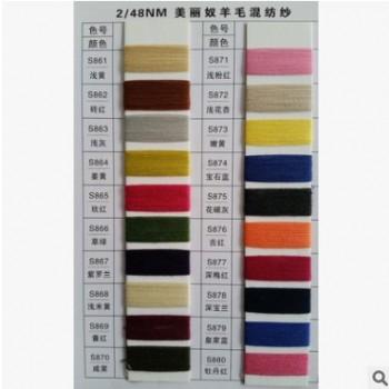 秋冬系列纱线48S/2有色美丽奴羊毛混纺纱手感顺滑保暖性好