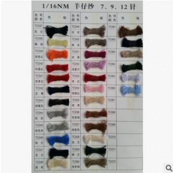 秋冬系列纱线16S/1有色羊仔毛(可做12针)97%羊毛