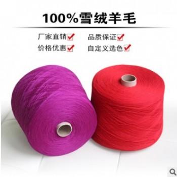 16新款48/2S精纺水溶性羊毛纱线 鄂尔多斯100%雪绒羊毛纱