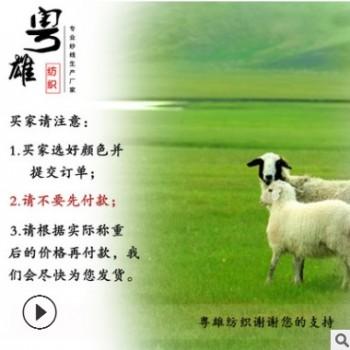 厂家直销 2/48NM50%羊毛50%腈纶线 巴素兰羊毛纱线羊毛混纺纱线