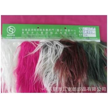 SK-0491#厂家供应扎染彩色长羊毛绒 优质玩具服装用料 五色现货