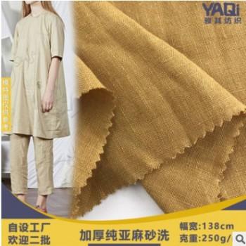 加厚纯亚麻砂洗 春秋汉服裙子的亚麻面料 经典优质服装麻布 现货