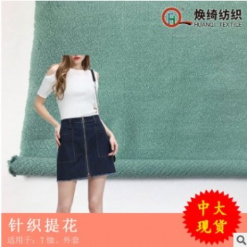 针织提花布 夏季T恤外套女装时尚面料 现货供应