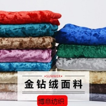 厂家直销金钻绒布料 钻石绒加厚弹力丝绒服装面料 包沙发抱枕桌布