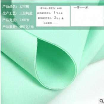 太空棉布料面料 空气棉真空夹丝针织服装四面弹力加厚 空气层布料