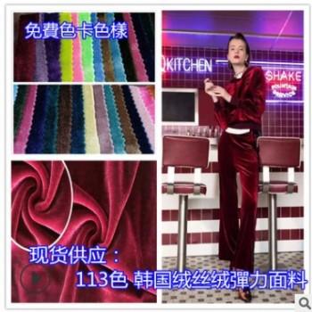 现货韩国绒布 金丝绒服装面料 鞋材沙发闪光绒布 韩国绒面料 丝绒
