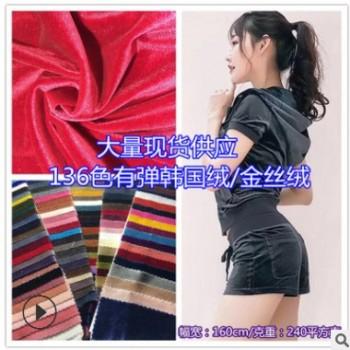 大量现货 韩国绒面料 弹力金丝绒布 时尚新品服装鞋材等绒布面料