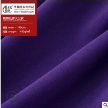 32S/1 精棉低弹大卫衣 厂家供应棉低弹针织面料 现货批发