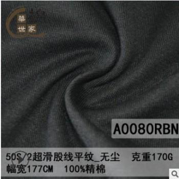 50S/2超滑股线平纹单面汗布 精梳棉针织面料 男女装T恤布料 纯棉