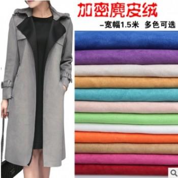 麂皮绒仿皮绒面料 加密磨砂绒 高档时装布料 现货供应厂家直销