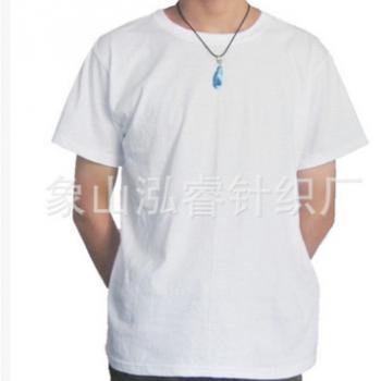 棉180克短袖空白t恤 纯棉 印花圆领 广告衫 文化衫厂家自产批发