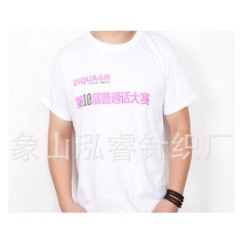 厂家定做全棉纯白色 可印花 空白圆领文化衫广告衫自产批发