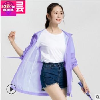 石狮工厂直供圣克龙户外夏季新款双层防晒衣女透气轻薄皮肤风衣