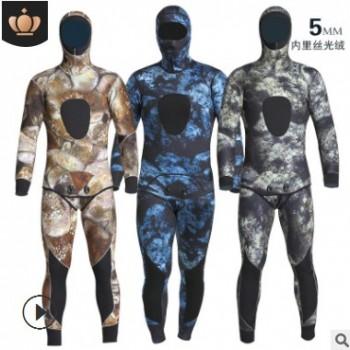 迷彩潜水服5MM分体两件套潜水服男防寒保暖内里加绒潜水服男