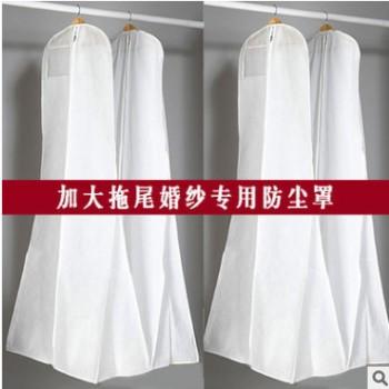 外贸爆款厂家直销婚纱防尘罩加长加大拖尾婚纱防尘罩专用防尘袋
