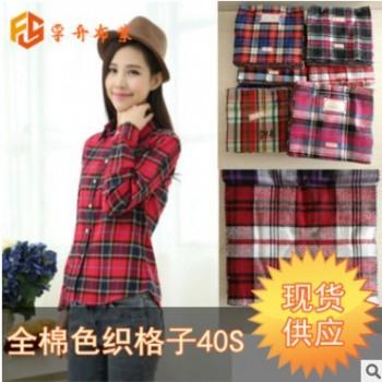 厂家现货供应全棉40S平纹色织格子布 衬衫布服装面料