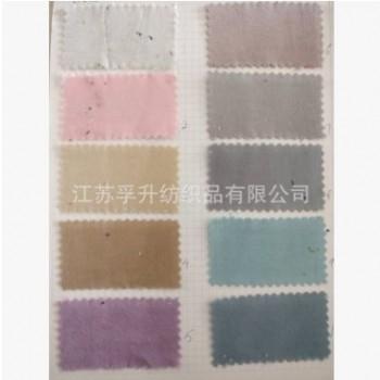 【现货供应】全棉染色平绒 宽幅窄幅 高档服装面料 染色天鹅绒