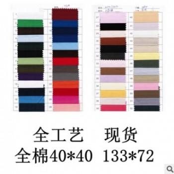 厂家直销全工艺全棉40S 133*72府绸平纹布纯色衬衣休闲面料现货