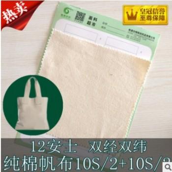 厂家现货供应12安士全棉10S/2+10S/2帆布箱包手袋鞋材工装面料