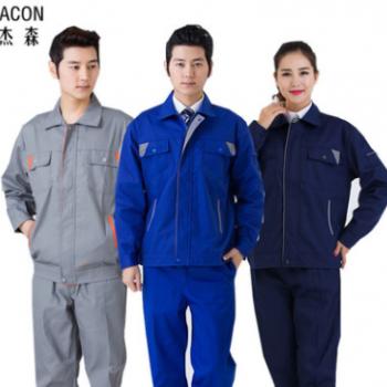 春秋长袖工作服套装定做工程服劳保服电焊汽修工厂车间工装制服
