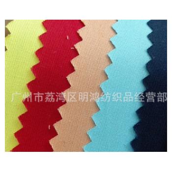 《布料现货供应》全棉细斜 全棉130x70