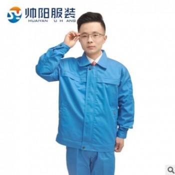 劳保服批发汽修电焊工作服套装男士 耐磨车间工厂服定制长袖建筑