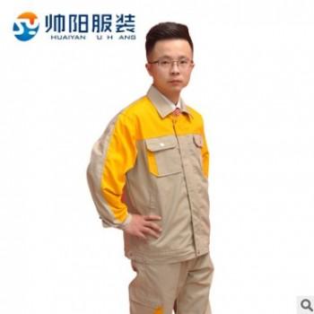 定制批发电工焊工车间厂服劳保服套装 工人工作制服生产加工