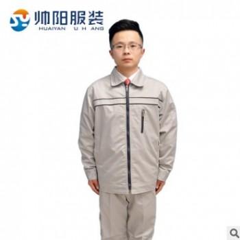 厂家劳保工作服定制 吸湿排汗长袖工装厂服 工程物业工服套装直销